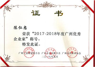广州优秀企业家1.jpg